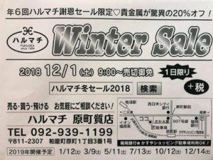 ハルマチ冬セール2018 福岡の質屋ハルマチ原町質店