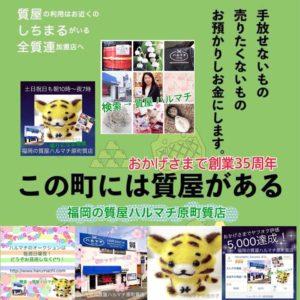 福岡市郊外粕屋町の質屋ハルマチ原町質店 (2)