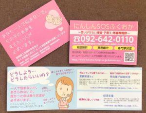 福岡商工会議所女性会の取り組み