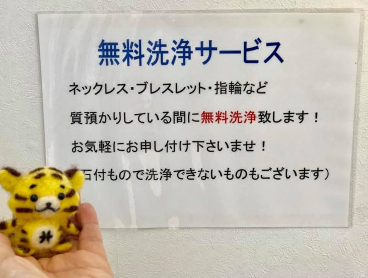 福岡の質屋ハルマチ原町質店 (50)