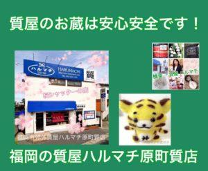 福岡の質屋ハルマチ原町質店 (49)