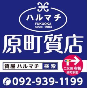 福岡の質屋ハルマチ原町質店 (63)