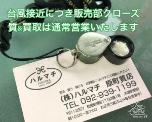 福岡の質屋ハルマチ原町質店20