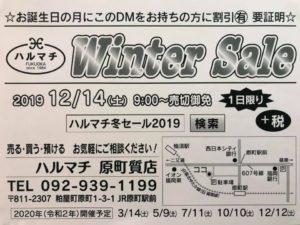 福岡の質屋ハルマチ原町質店 (66)