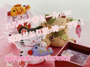 福岡の質屋ハルマチ原町質店ハルマチ春セール2020