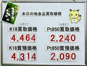 福岡の質屋ハルマチ原町質店18金とプラチナ850買取価格と質預かり価格