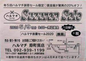 ハルマチ鈴蘭セール2020福岡の質屋ハルマチ原町質店
