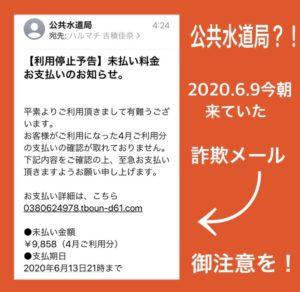 【注意喚起】詐欺などの不審なメール急増中。どうかご注意を。福岡の質屋ハルマチ原町質店