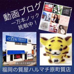 YouTube福岡の質屋ハルマチハルマチ質店