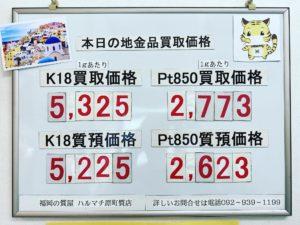 18金の買取なら福岡の質屋ハルマチハルマチ質店