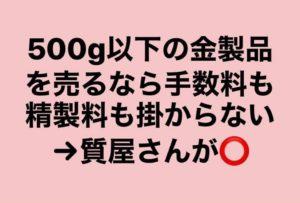 18金を売るなら福岡の質屋ハルマチ原町質店 (2)