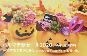 ハルマチ秋セール2020 福岡の質屋ハルマチ原町質店