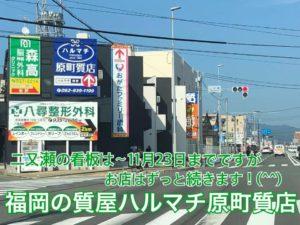福岡の質屋ハルマチ原町質店の二又瀬看板