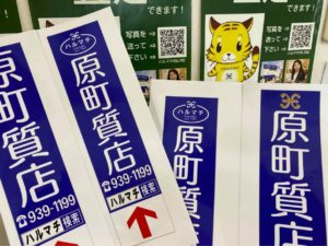 福岡の質屋ハルマチ原町質店 電柱広告