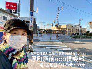 福岡の質屋ハルマチハルマチ質店 原町駅前eco倶楽部