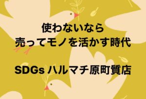 SDGs 福岡の質屋ハルマチ原町質店