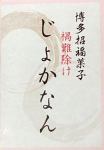 博多招福菓子 禍難除け じょかなん 株式会社ハルマチ 春待ち堂2