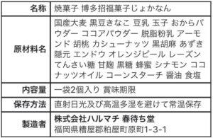 博多招福菓子 禍難除け じょかなん 株式会社ハルマチ 春待ち堂8