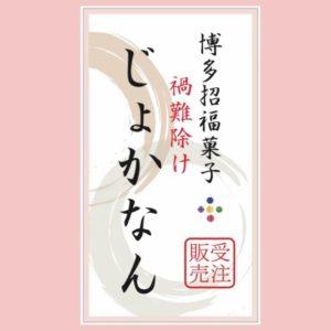 博多招福菓子 禍難除け じょかなん 株式会社ハルマチ 春待ち堂9
