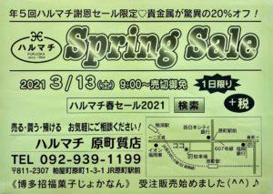 2021福岡の質屋ハルマチ原町質店 ハルマチ春セール