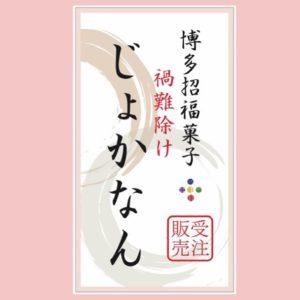 博多招福菓子 禍難除け じょかなん 株式会社ハルマチ 春待ち堂1
