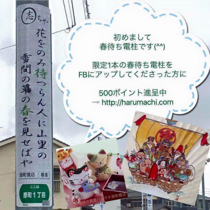 福岡の質屋ハルマチ原町質店の「春待ち電柱」