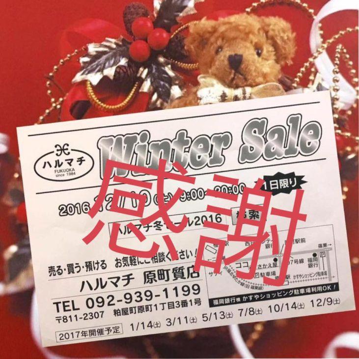御礼「ハルマチ冬セール2016」福岡の質屋ハルマチ原町質店