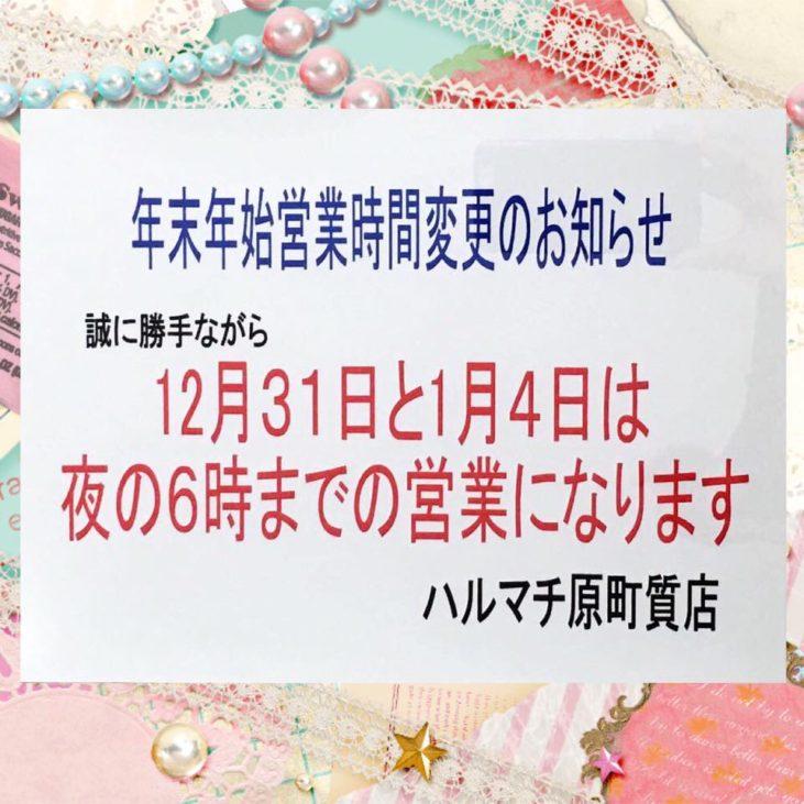 年末年始営業時間のお知らせ 福岡の質屋ハルマチ原町質店