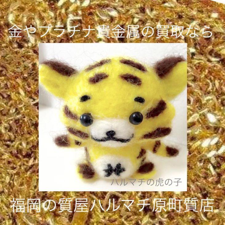 福岡の質屋ハルマチ原町質店 (112)