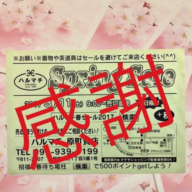 福岡の質屋ハルマチ原町質店 (118)