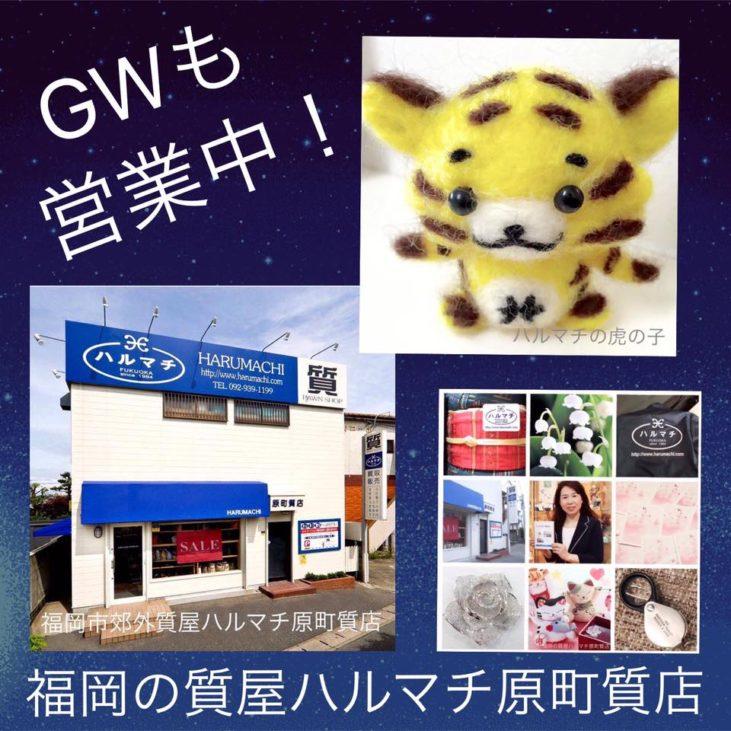福岡の質屋ハルマチ原町質店 (59)