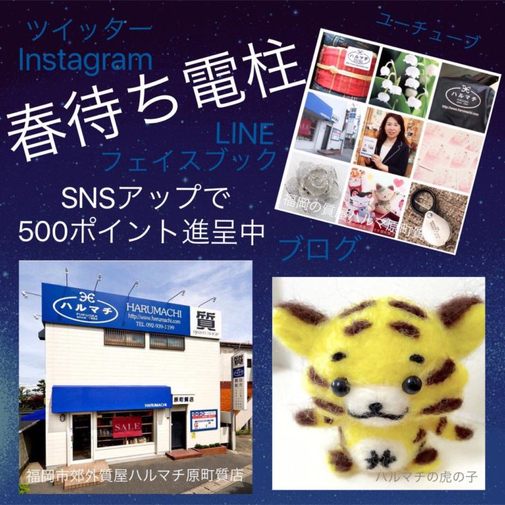 福岡の質屋ハルマチ原町質店 (42)