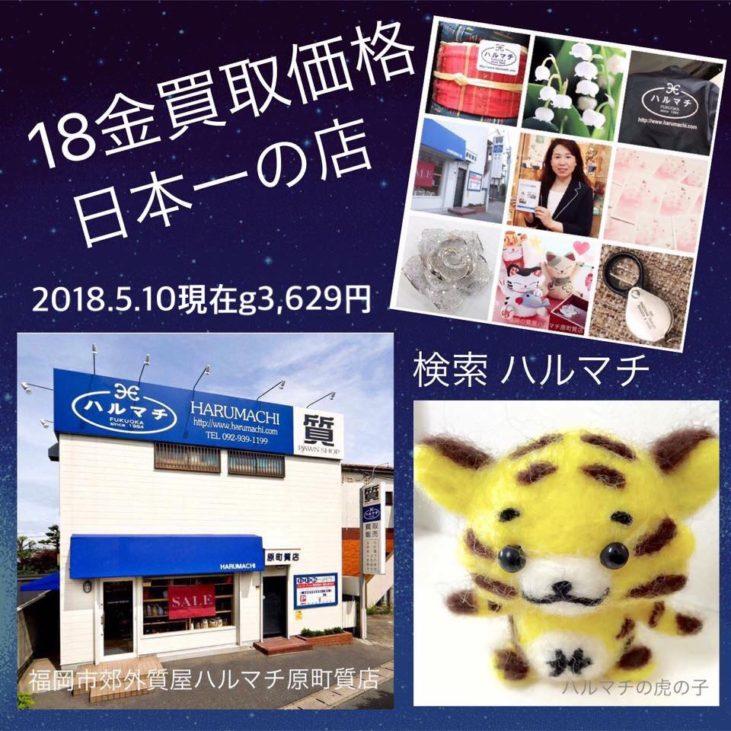 金を売るなら福岡の質屋ハルマチ原町質店