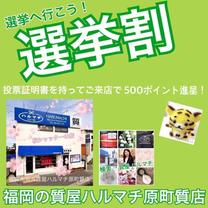 福岡の質屋ハルマチ原町質店 (48)