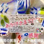 御礼 おかげさまで ハルマチ夏セール2019 福岡の質屋ハルマチ原町質店