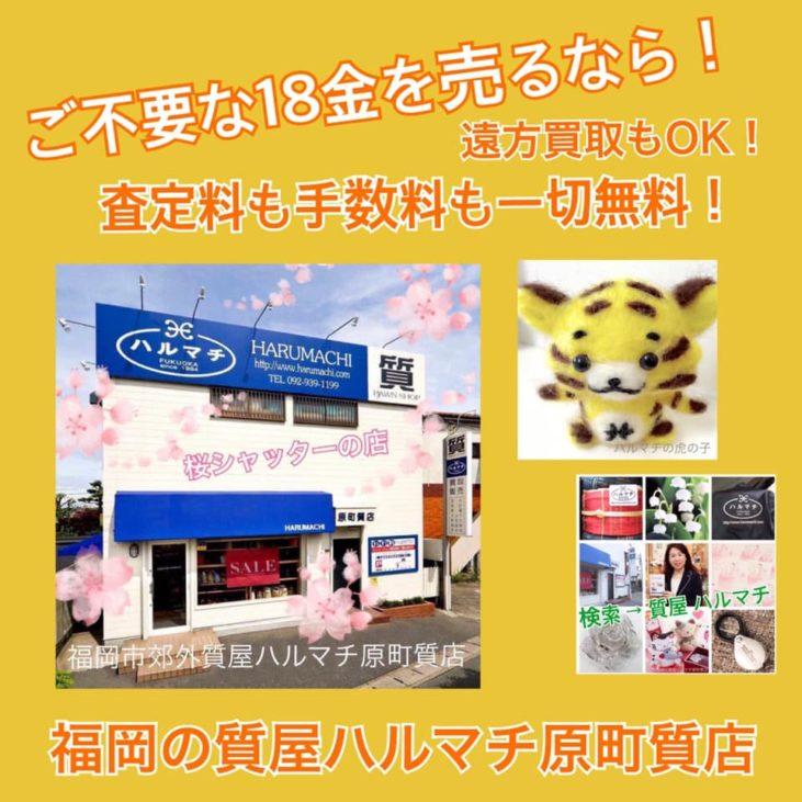 18金を売るなら福岡の質屋ハルマチ原町質店