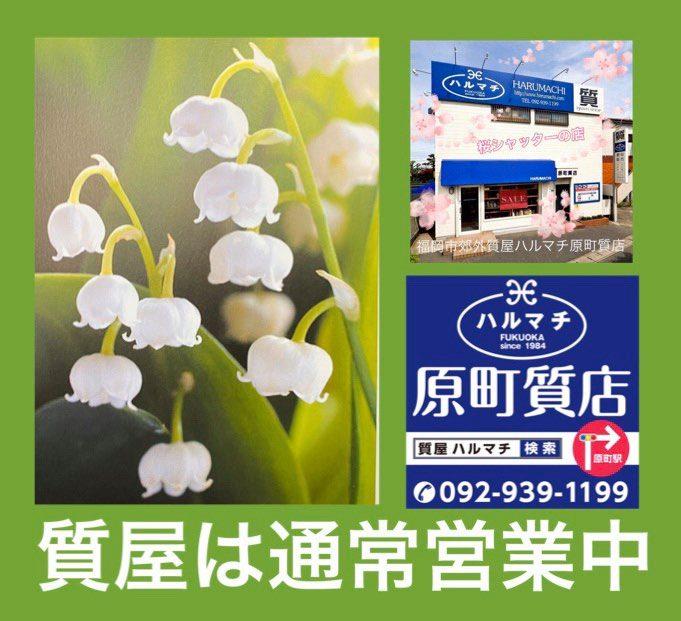 質屋は通常営業中 福岡市郊外粕屋町の質屋ハルマチ原町質店