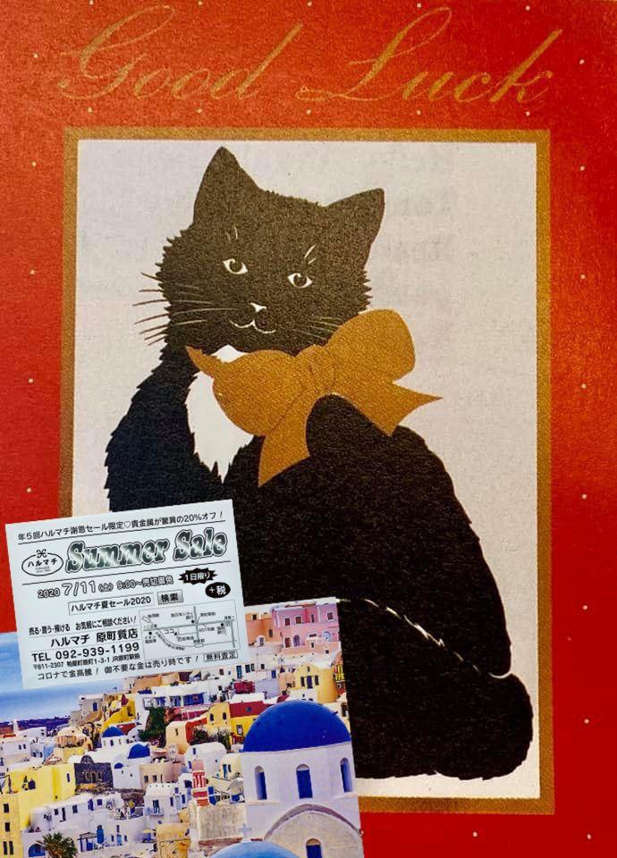 コロナ悪疫退散 ハルマチ夏セール2020 福岡の質屋ハルマチハルマチ質店