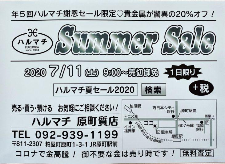 ハルマチ夏セール2020 福岡市郊外粕屋町JR原町駅前の質屋ハルマチ原町質店