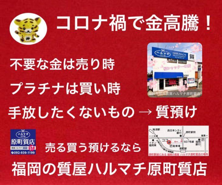 18金を売るなら福岡の質屋ハルマチ原町質店 (3)