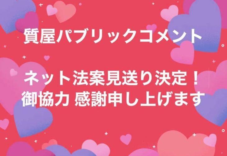御礼質屋パブリックコメント福岡の質屋ハルマチ原町質店