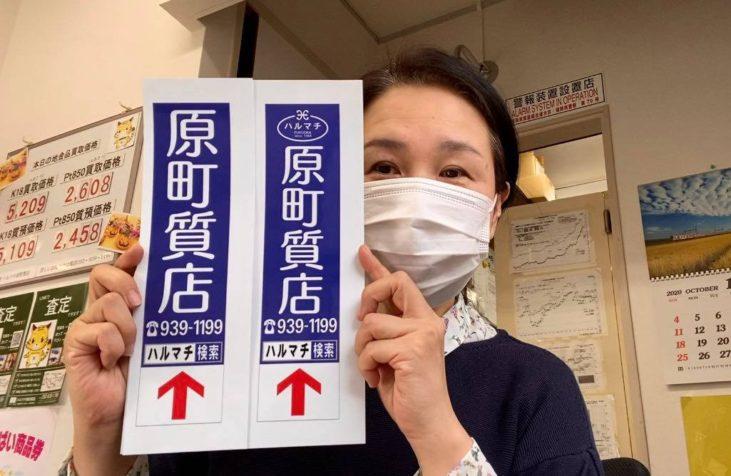 福岡の質屋ハルマチ原町質店 電柱広告 (2)