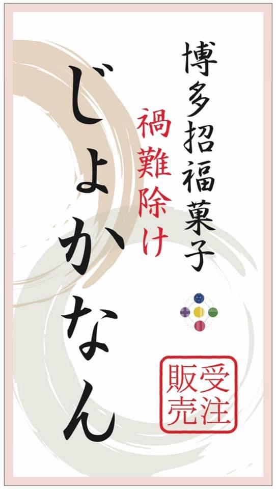 博多招福菓子 禍難除け じょかなん 株式会社ハルマチ 春待ち堂6