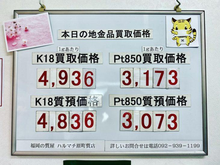 福岡の質屋ハルマチ原町質店 18金とプラチナ850の買取価格と質預かり価格