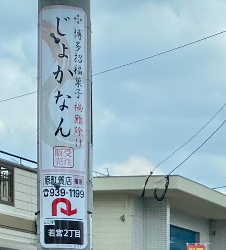 博多招福菓子 禍難除け じょかなん 株式会社ハルマチ 春待ち堂10