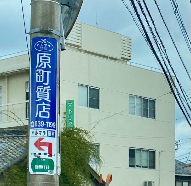 福岡の質屋ハルマチ原町質店 120