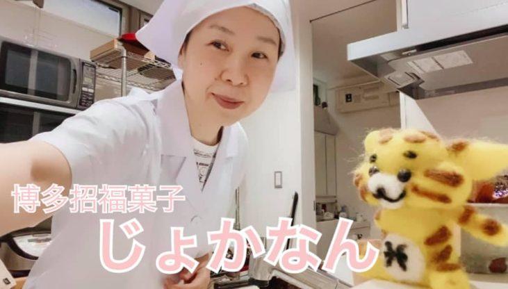 じょかなん春待ち堂 福岡の質屋ハルマチ原町質店