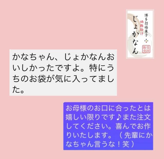 博多招福菓子 禍難除け じょかなん 株式会社ハルマチ 春待ち堂3