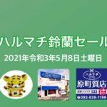 今日はいよいよハルマチ鈴蘭セール2021です(^^) 福岡の質屋ハルマチ原町質店