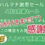 御礼 ハルマチ鈴蘭セール2021 おかげさまで 感謝 福岡の質屋ハルマチ原町質店